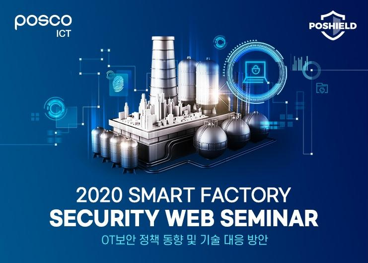 '2020 Smart Factory Security 웨비나' 개최